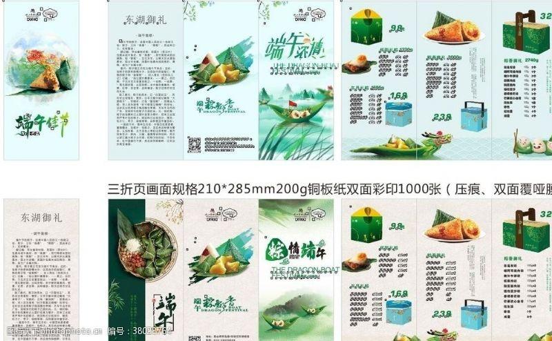 dm宣传单粽子折页