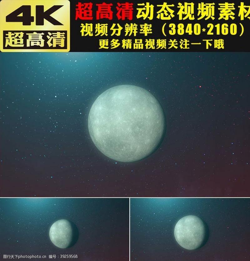 日食4K宇宙太空行星星球视频素材