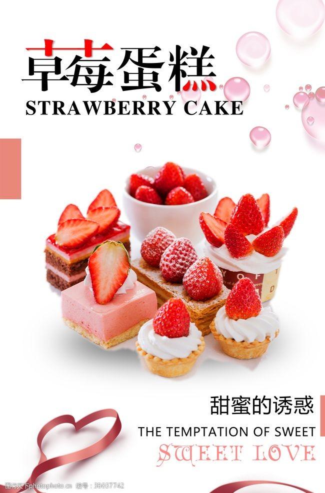 烘培坊草莓蛋糕