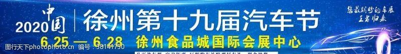 车展广告车展海报