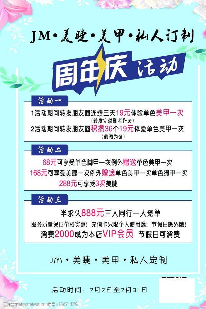 美容活动店庆周年庆活动