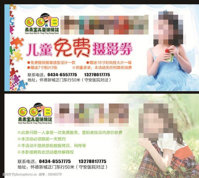 素材儿童摄影券