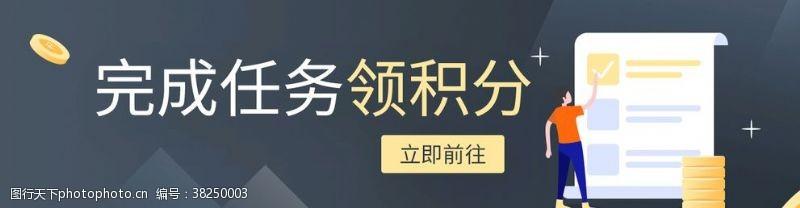手机banner积分banner