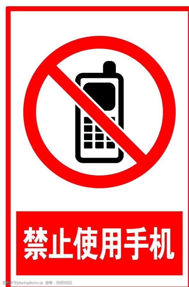 公司简介禁止使用手机