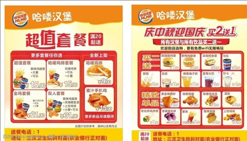 鸡排灯片鸡排店海报宣传单