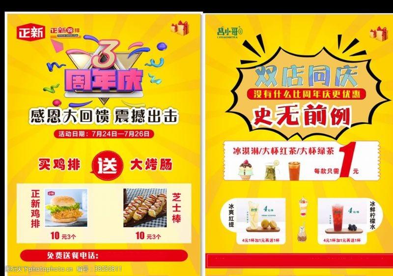 开业促销活动鸡排汉堡彩页
