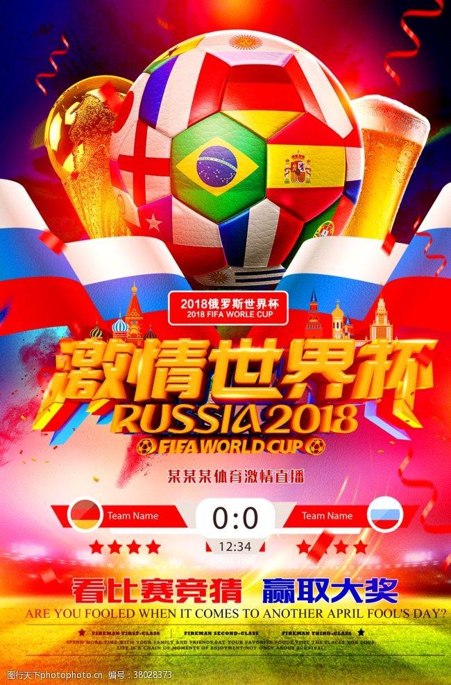 足球赛程激情世界杯
