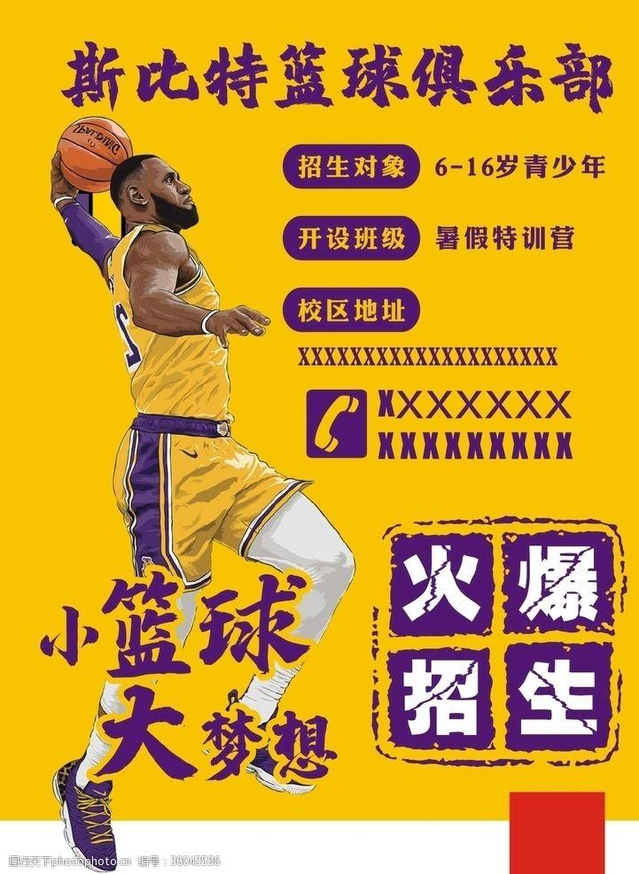 寒假班海报篮球培训班俱乐部海报