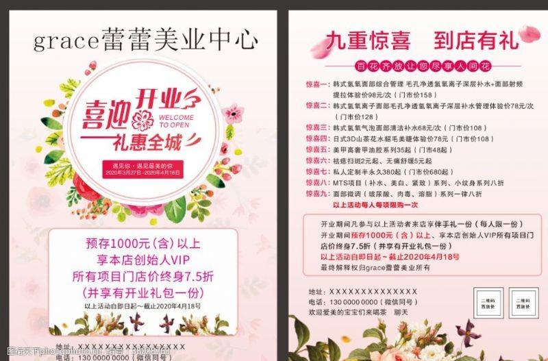 dm宣传单美容中心宣传单