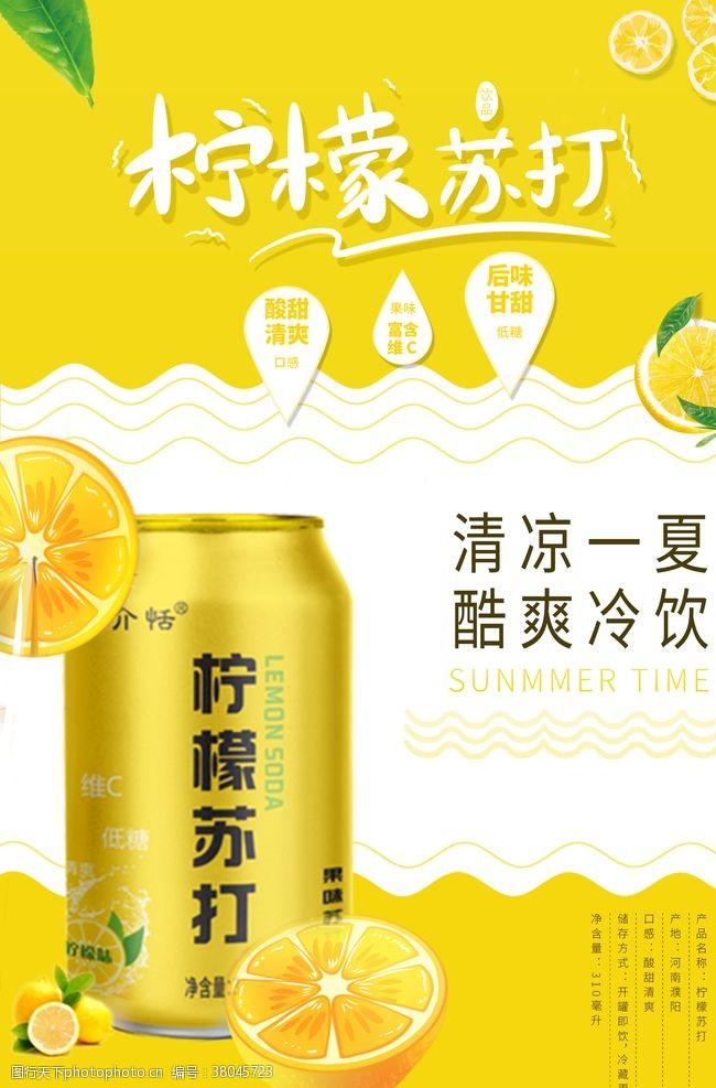 天天特价柠檬苏打海报