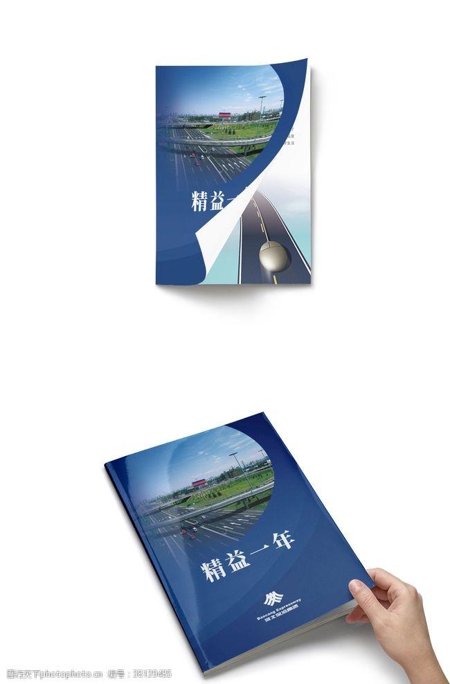 高速画册企业画册