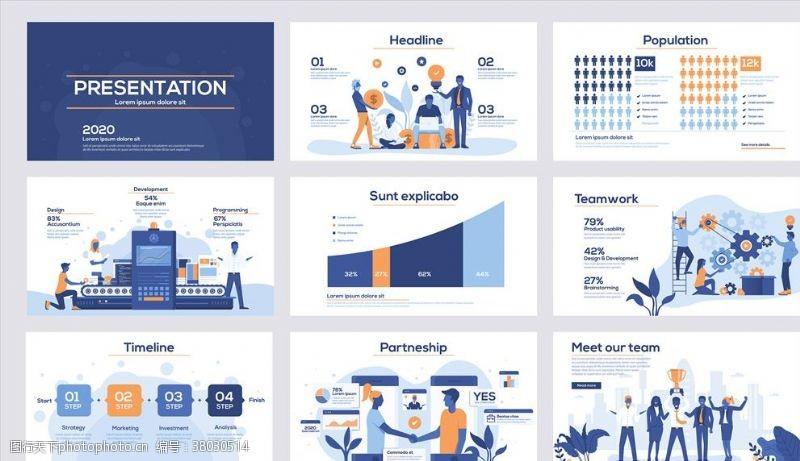 企业画册板式