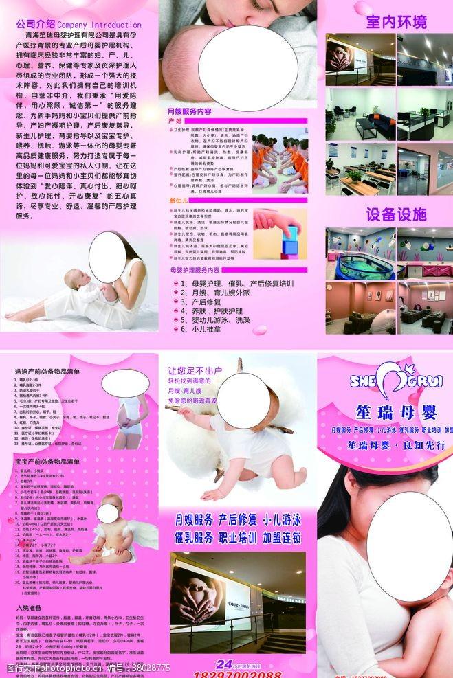 dm宣传单三折页母婴彩页婴幼儿用品