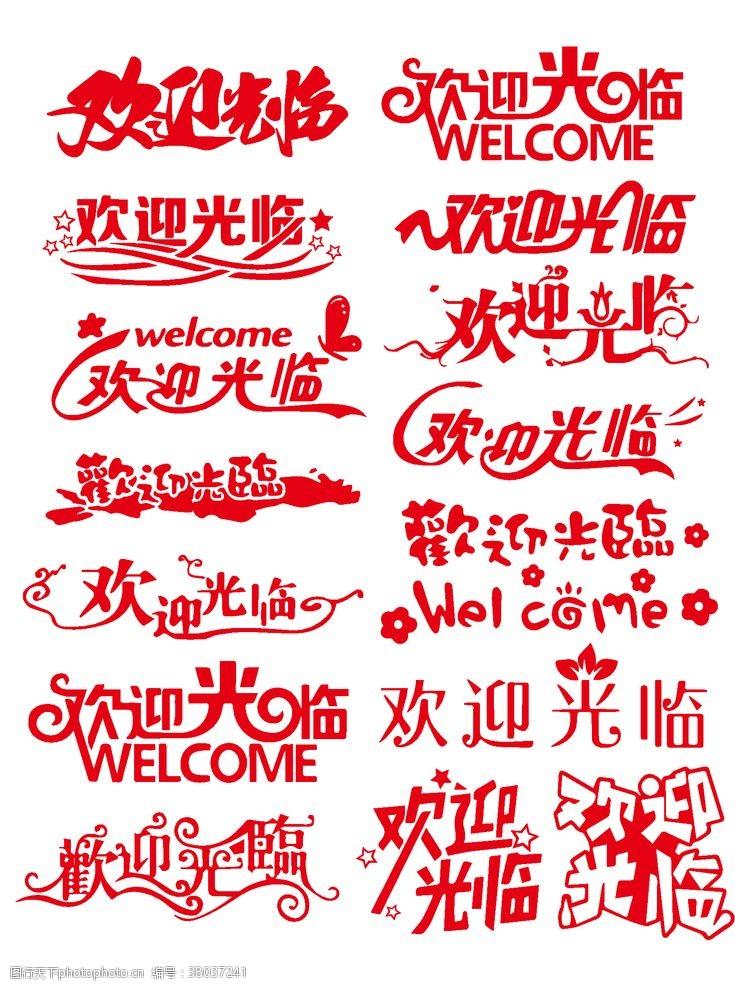 儿童字体手绘英文字体