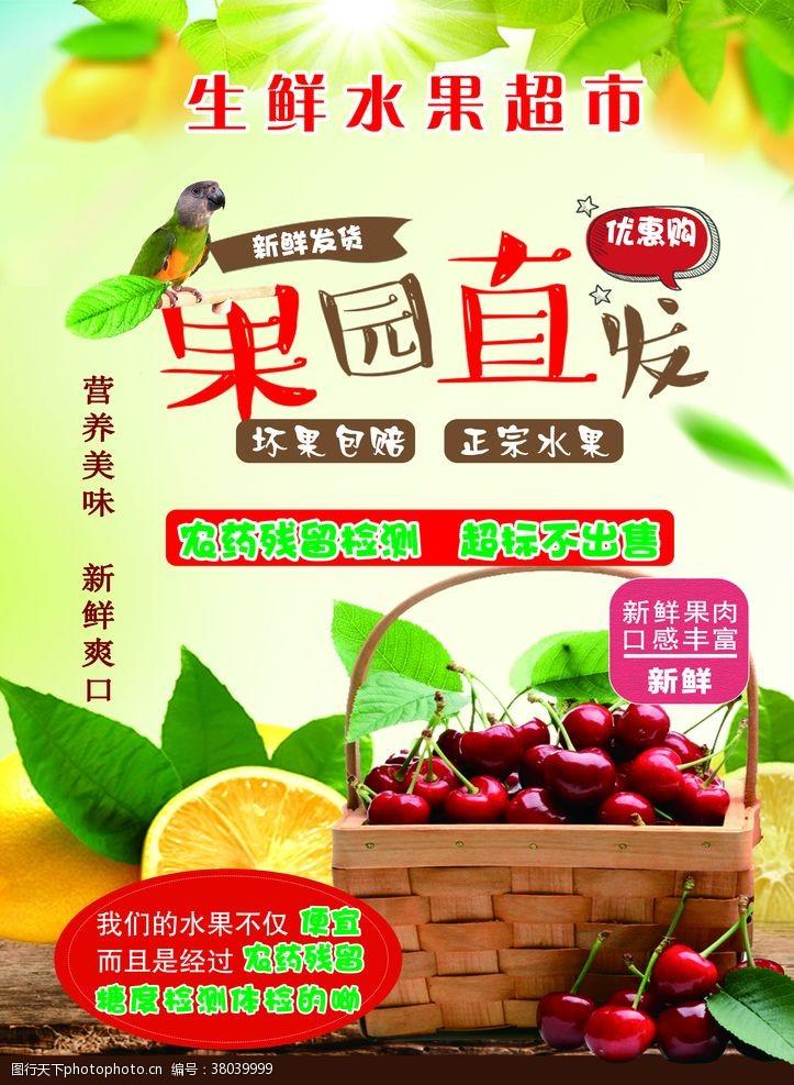 创意水果宣传单水果广告