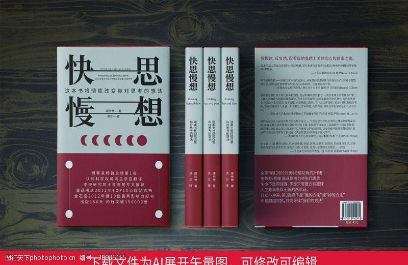 书籍装帧设计书籍封面