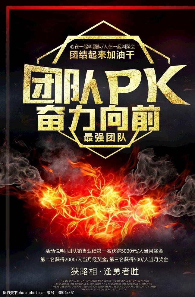 荣耀之战团队PK