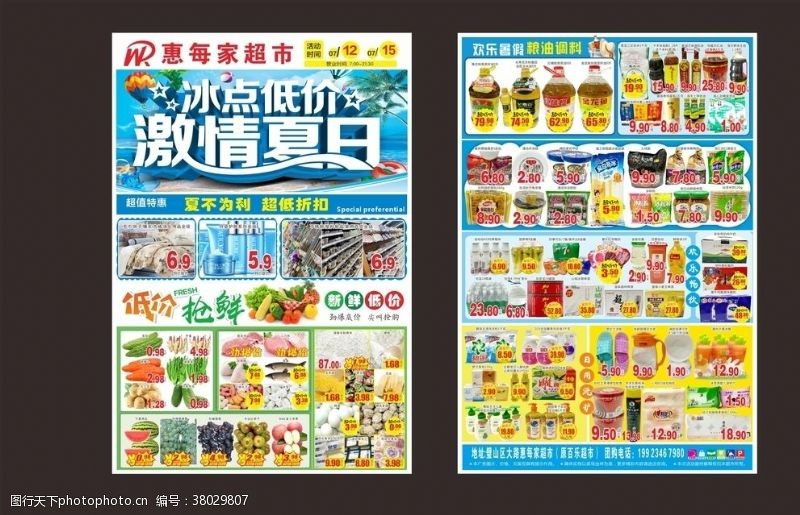 dm宣传单夏不为利超市传单