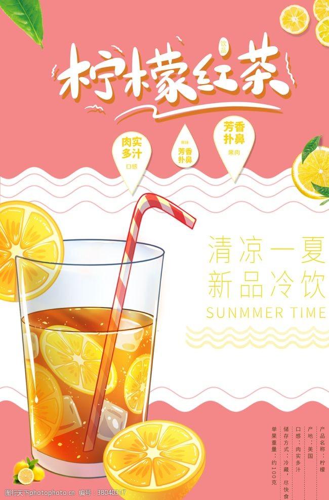 夏日柠檬红茶冷饮创意海报