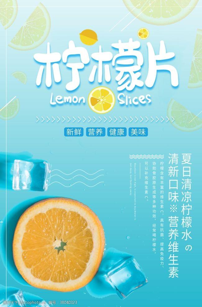 夏日柠檬片冷饮创意海报