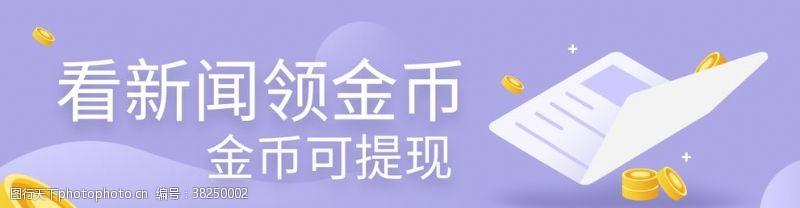 手机banner新闻banner