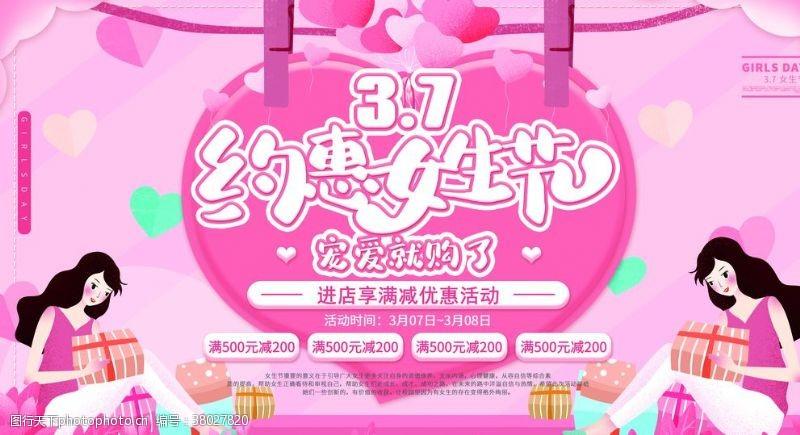 三八节促销约惠女生节