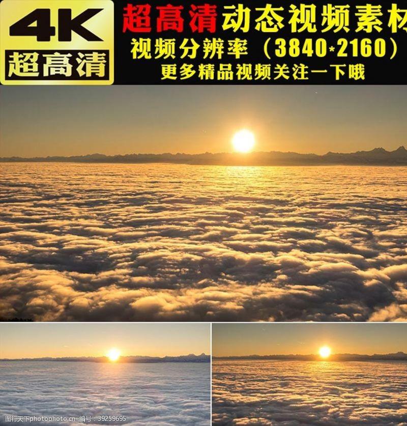 动态视频素材云海翻滚高山日出日落视频素材