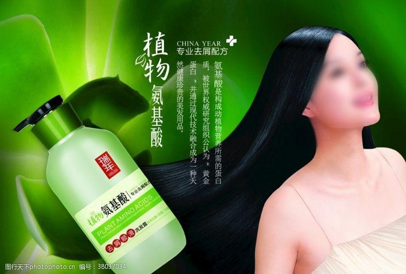 洗发露广告植物氨基酸洗发露