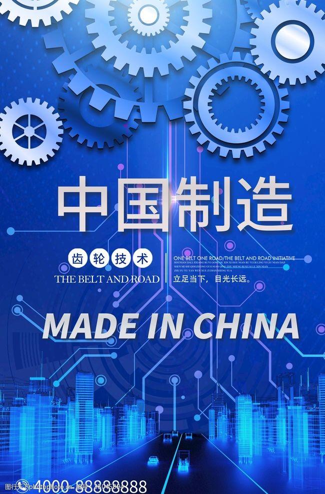 重工业中国制造海报