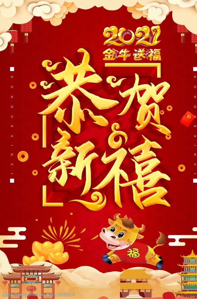 春节祝福2021恭贺新禧
