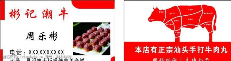 中国饮食餐饮名片