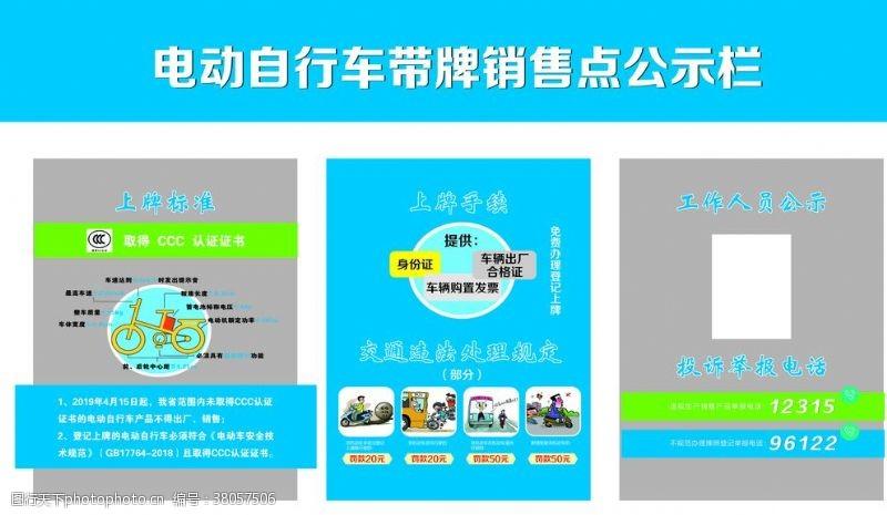 绿源电动车电动自行车带牌销售点公示栏