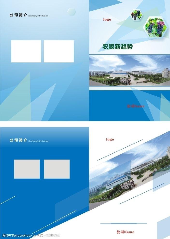 公司简介蓝色宣传封面