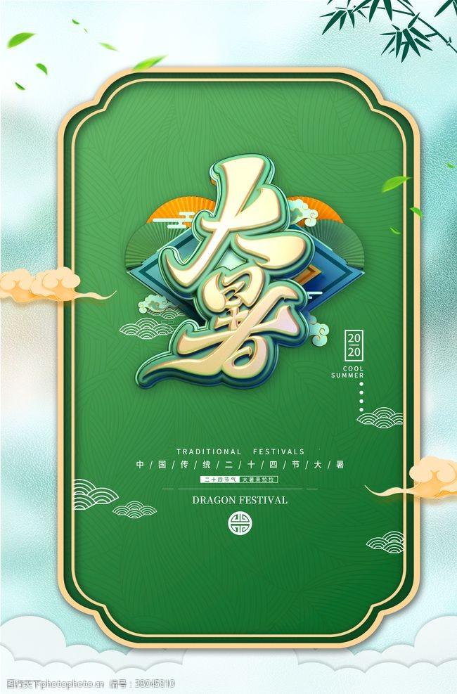 芒种微信中国传统节气