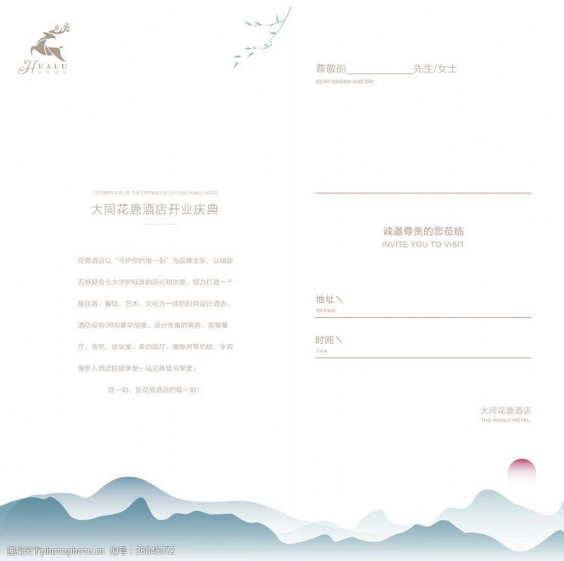 中式酒店邀请函内页
