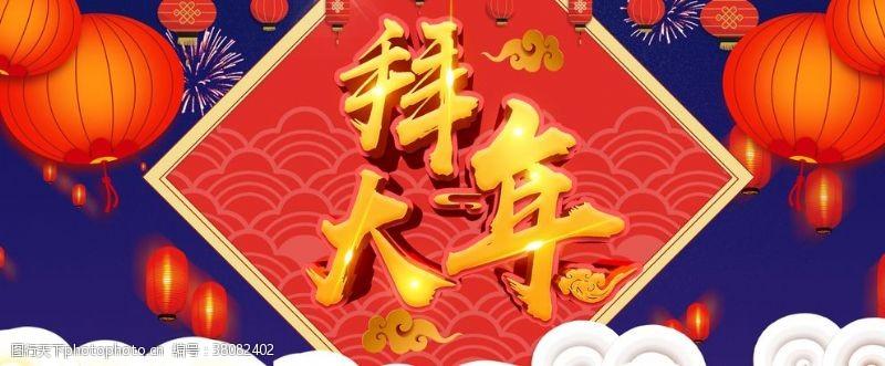 春节祝福拜大年