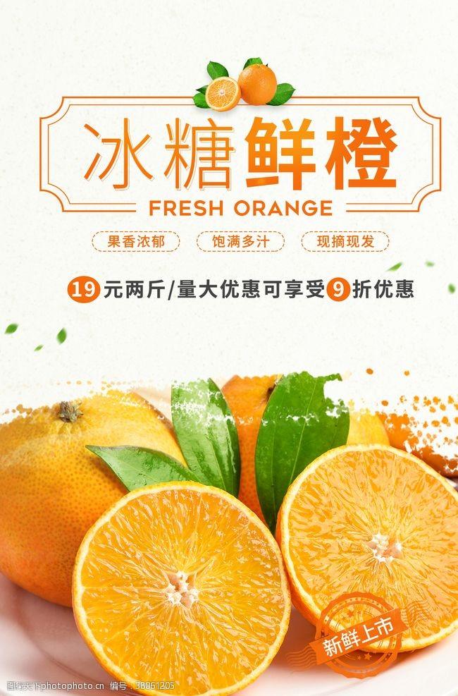 水果口味橙子