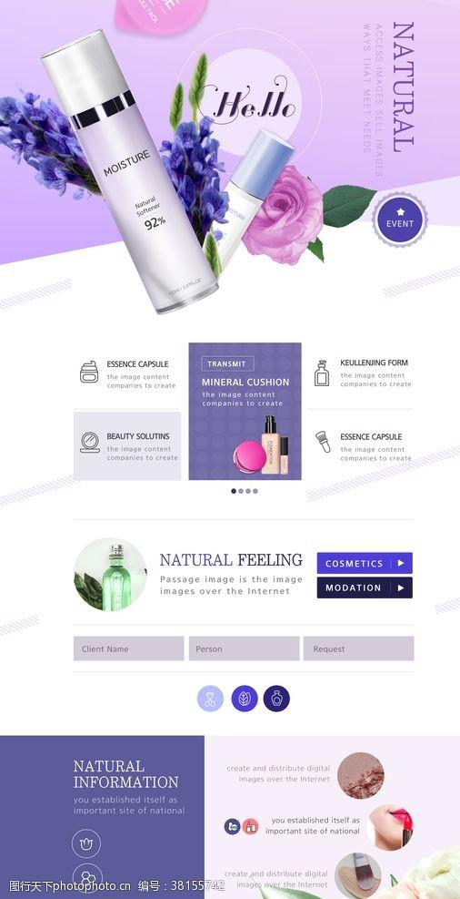 企业网页化妆品网页