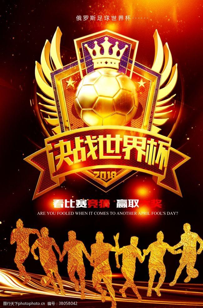 足球赛程决战世界杯