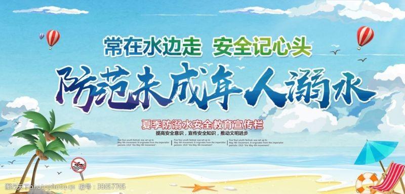 小学生安全暑假预防溺水
