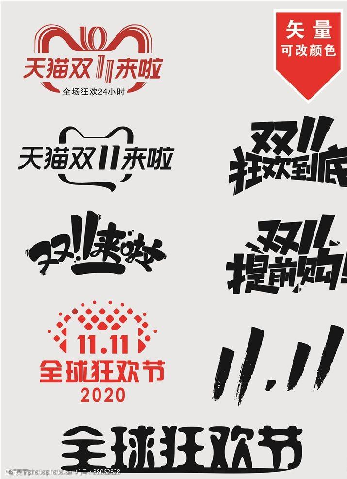 天猫商城淘宝天猫双十一双11艺术字