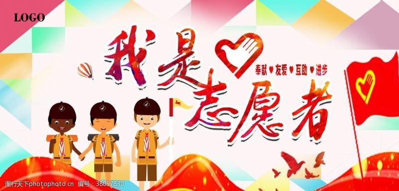中国青年我是志愿者