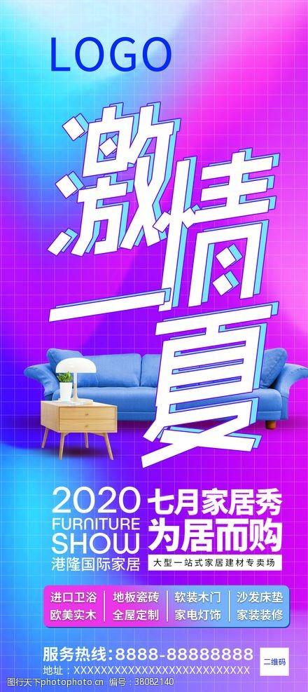 夏季海报海报设计炫彩海报激情一夏蓝色沙发