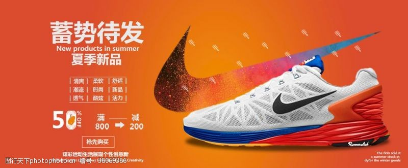 透气鞋运动鞋海报