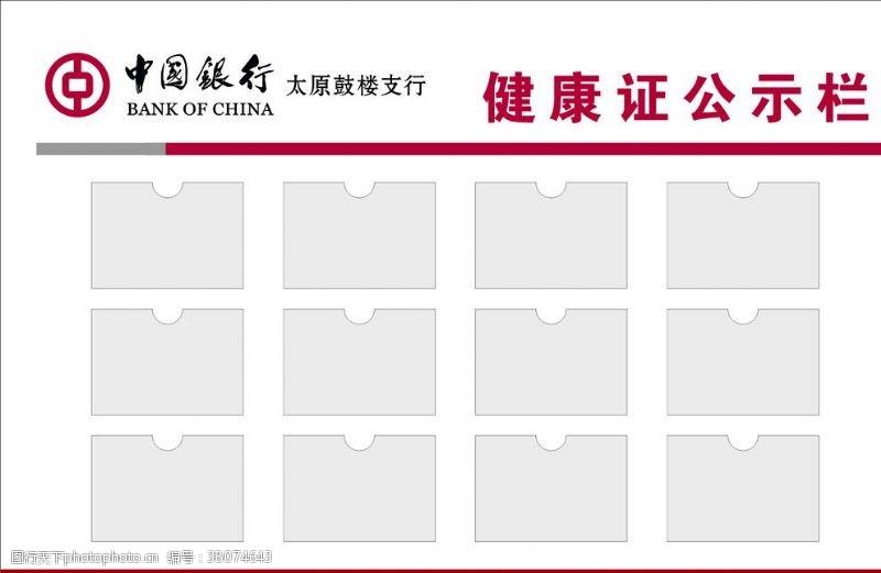 银行素材中国银行健康证公示栏