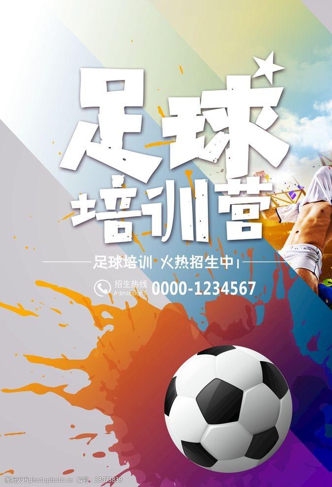 足球训练海报足球培训营