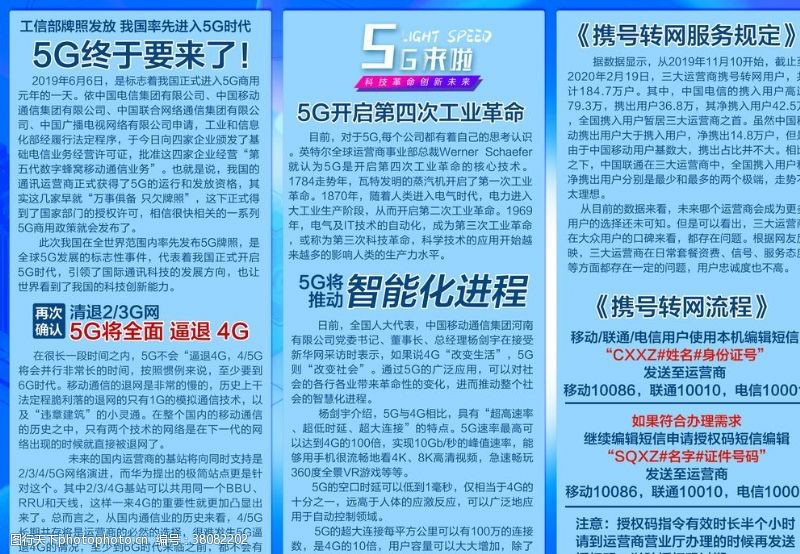 4g5G携号转网宣传单