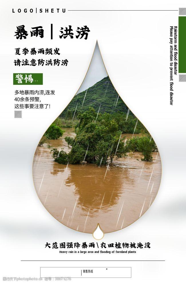 預防指南暴雨
