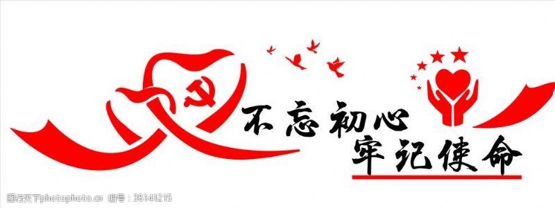 党员的义务党建文化墙不忘初心红色