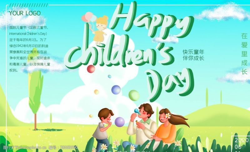 儿童节单页欢乐儿童节